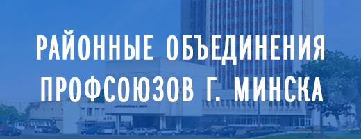 Районные объединения профсоюзов г.Минска