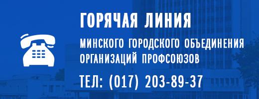 Горячая линия Минского городского объединения организаций профсоюзов
